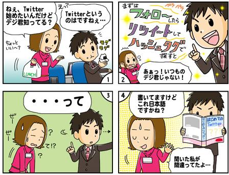 フレッツ光の漫画「Twitterとは?」
