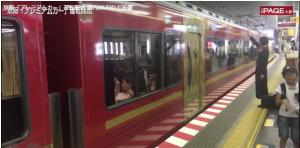 京阪電鉄の「プレミアムカー」は車内Wi-Fi完備!