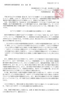 あくび光 総務省への改善報告書の提出