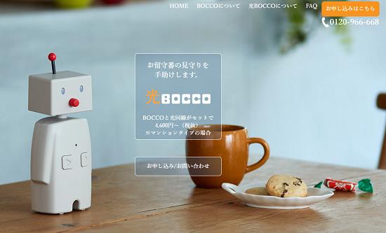 光回線+ロボットの「光BOCCO」サービス開始!